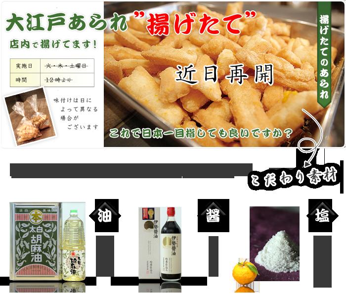 揚げたては、上質素材の「太白胡麻油・伊勢醤油・広島産藻塩 / 生ゆず」を使用しております。
