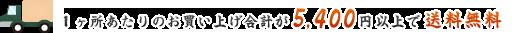大江戸あられのあられ・せんべい・お菓子の通信販売は、1ヶ所あたりのお買上げ合計5400円以上送料無料