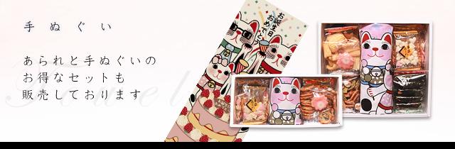 大江戸あられのあられ・せんべい・お菓子の通信販売で手ぬぐいギフト商品もご購入頂けます
