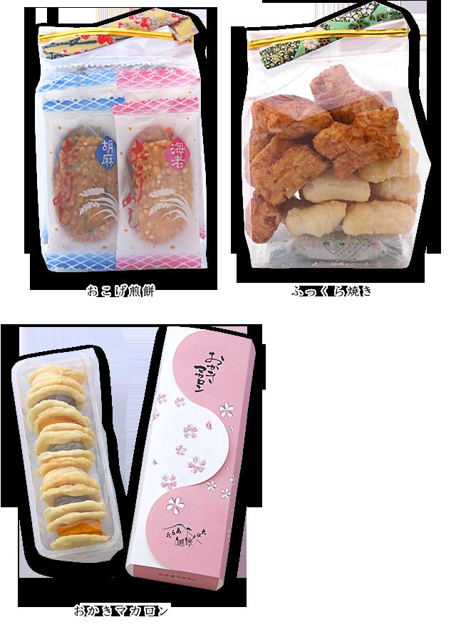 大江戸あれれの新商品【おかきマカロン・おこげ煎餅・ふっくら焼き】