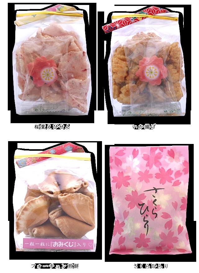 大江戸あれれの新商品【フォーチュン煎餅・桜葉せんべい・いか揚げ・桜ひらり】