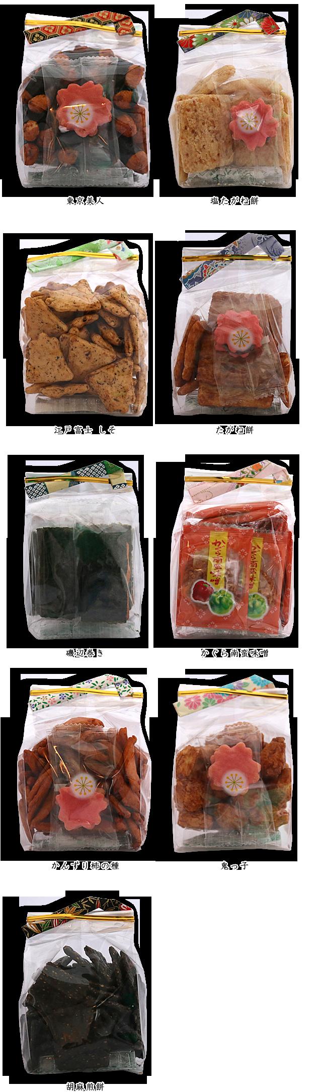 大江戸あれれの新商品【江戸富士 しそ・東京美人・胡麻煎餅・塩たがね餅・たがね餅・磯辺巻き・かぐら南蛮味噌・かんずり柿の種・鬼っ子】